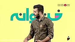استند آپ ابوطالب حسینی ...