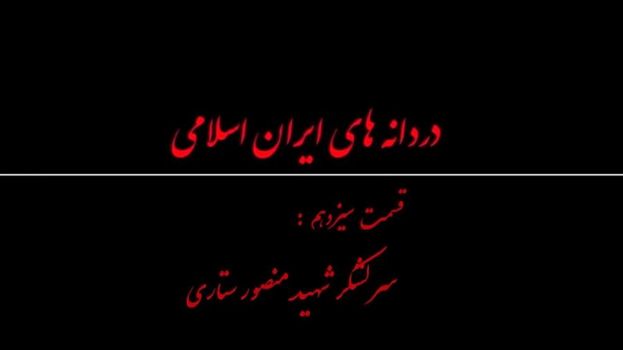 فیلم: قسمت سیزدهم دردانه های ایران اسلامی ، سرلشکر شهید