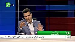 توضیحات محمد انصاری در ...