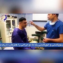 انجام عمل هم زمان جراحى بینى و لاله گوشدر یك بیمار عرب توسط دكتر گلى