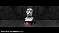 محسن چاوشی - ببر به نام ...