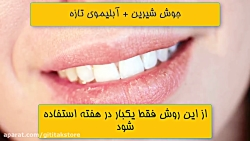 5 روش جادویی سفید کردن دندان ها