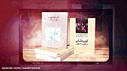 حرف نو؛ مجله فرهنگی - تص...