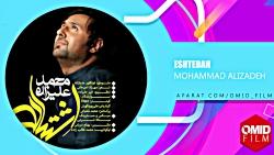 آهنگ زیبای محمد علیزاده به نام اشتباه