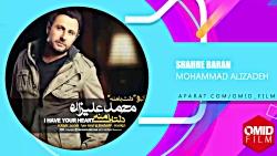 آهنگ زیبای محمد علیزاده به نام شهره باران