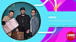 آهنگ زیبای محمد علیزاده به نام زندگی