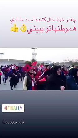 ورود خانوم ها به سالن آزادی و خوشحالی فرزاد فرزین