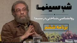 شبِ سینما با مسعود فراستی | برنامه ششم: روانشناسی شناختی در سینما