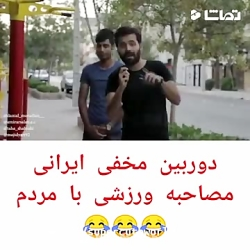 دوربین_مخفی_مصاحبه_ورز...