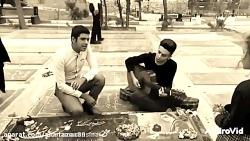 اجرای زنده علیرضا خداوردی در مزار مرتضی پاشایی