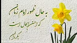 دعا برای ظهور امام زمان...