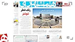روزنامه همشهری، شنبه ۲۶ آبان ۹۷
