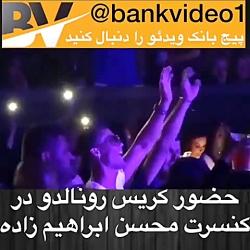 حضورکریستیانو رونالدو در کنسرت محسن ابراهیمزاده