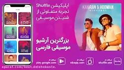 Kamran Hooman   Mikhamet – آهنگ جدید کامران هومن به نام میخوامت
