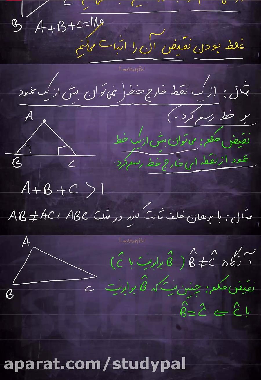 422e8a3da فیلم: هندسه ی دهم ریاضی: گزاره و برهان خلف / ویدیو کلیپ | رویکرد ٢۴