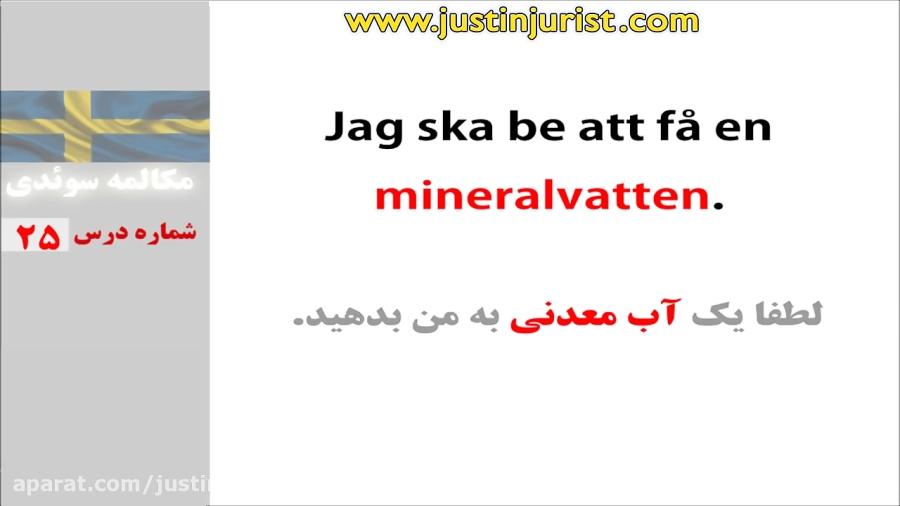 آموزش مکالمه آسان سوئدی (درس  بیست و پنجم )