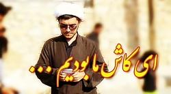 نماهنگ مذهبی امام زما...