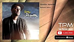 Behnam Safavi - Shookhi Nadaram (بهنام صفوی - شوخی ندارم)