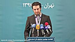 افتتاحیه چهارمین جشنواره ملی اسباببازی