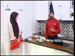 كيش و زندگي - آشپزي - سين...