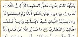 ویدیو آموزش قرائت صفحه 104 قران پایه هفتم