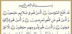 ویدیو آموزش قرائت صفحه 105 قران پایه هفتم