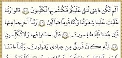 ویدیو آموزش قرائت صفحه 108 قران پایه هفتم
