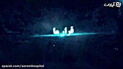 بیمارستان صارم و حضور د...