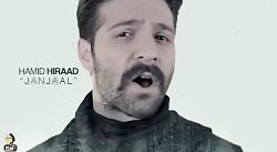 Hamid Hiraad - Janjaal ( حمید هیرا...