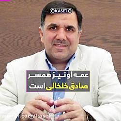 ویدئوکاست؛ عباس آخوندی...