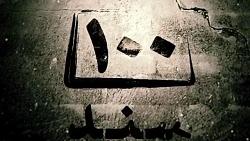 ۱۰۰ سند(قسمت هشتم)