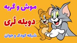 موش و گربه دوبله لری 97 .(...