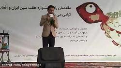 جشنواره هفت سین ایران و...