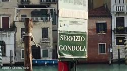 گاندولا ، قایق لاکچری ش...