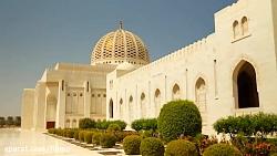 آنونس مجموعه مستند «جاذبه های عمان»