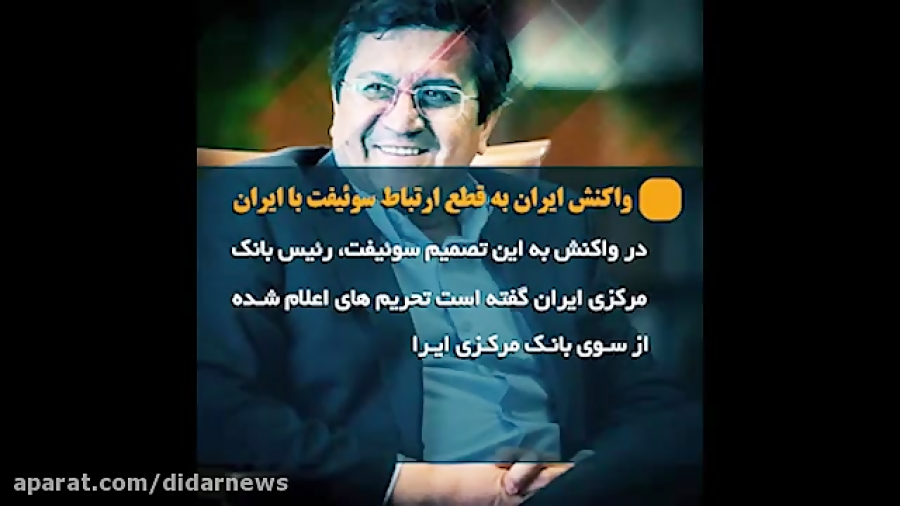 91fdd67de فیلم: فتوکلیپ/ آیا آمریکا با قطع سوئیفت، اقتصاد ایران را نابود میکند؟ /  ویدیو کلیپ | رویکرد ٢۴