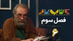 مسعود فراستی در برنامه «کتاب باز» | قسمت ششم
