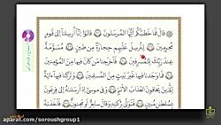 ویدیو قرآئت درس5 قرآن پایه نهم