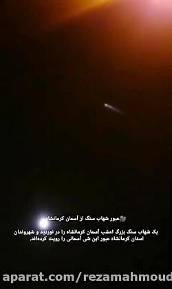 عبور شهاب سنگ بسیار بزرگ و نورانی از اسمان کرمانشاه ۱۳۹۷/۰۸/۲۹