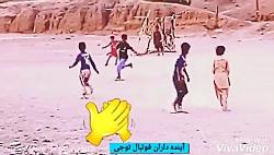 فوتبال نوجوانان روستای...