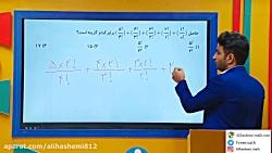 فیلم آموزشی فصل اول ریاضی دوازدهم انسانی - درس اول