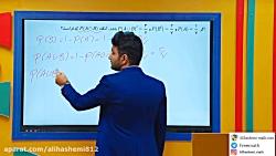 فیلم آموزشی فصل اول ریاضی دوازدهم انسانی - درس دوم