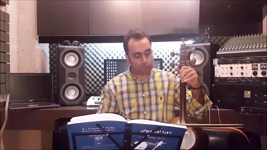 فیلم آموزش چهارمضراب دوم دستگاه سهگاه کمانچه ردیف اول ابوالحسن صبا جلد ۱ ایمان ملکی