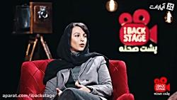 پشت صحنه 13 | حاشیه های در حوالی پاییز و بازیگر عرب