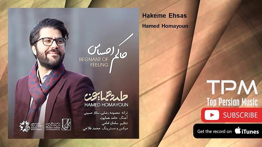 4c64933fd فیلم: Hamed Homayoun - Hakeme Ehsas (حامد همایون - حاکم احساس) / ویدیو کلیپ  | روزانه