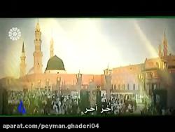 میلاد حضرت رسول اکرم (ص)...