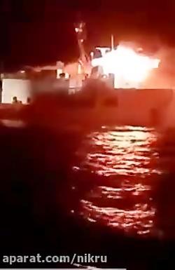 آتش گرفتن کشتی در آبهای...