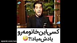 دابسمش جالب محمد امین کریم پور