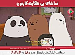 خرس های کله فندوقی فصل 2 قسمت 2