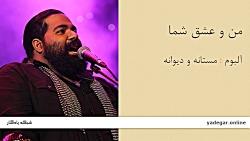 من و عشق شما - آلبوم مستانه و دیوانه - رضا صادقی